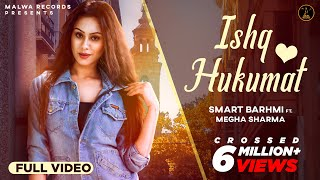 Smart Barhmi - ISHQ HUKUMAT - LATEST PUNJABI SONG 2016 || MALWA RECORDS