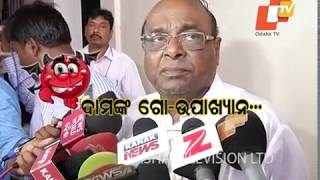 Dama Rout Special | ଏତେ ରାଗିବା କଣ ଭଲ - Best of News Fuse