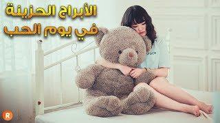 5 أبراج حزينة في عيد الحب الفالنتاين ما سرها