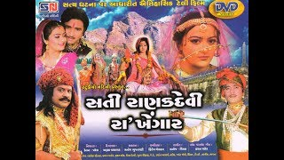 GUJARATI MOVIE | SATI RANAKDEVI RA KHENGAR | Full Hit Movie