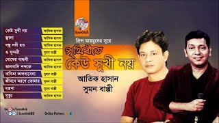 Sumon Bappy , Atik Hasan - Prithibite Keu Shukhi Noy | Bangla Audio Album | Soundtek
