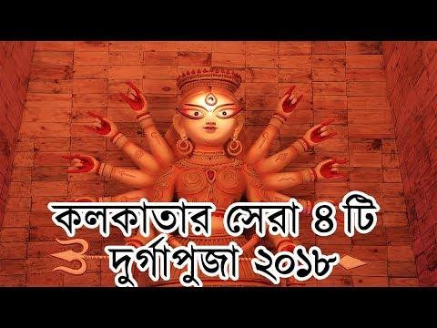 Xxx Mp4 কলকাতার সেরা ৪ টি দুর্গাপুজা ২০১৮ দুর্গাপুজা ২০১৮ Durga Puja 2018 Kolkata Durga Puja 3gp Sex