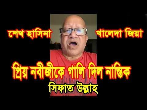 Xxx Mp4 আমি মদ খাবো মাগি চুদবো নাস্তিক সিফাত উল্লাহ Sefat Ullah Deshi Tube 3gp Sex