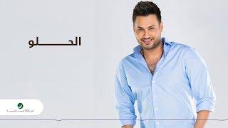Walid Al Jilani … El Helw | وليد الجيلاني … الحـلو
