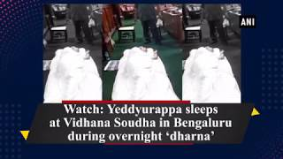 Watch: Yeddyurappa sleeps at Vidhana Soudha in Bengaluru during overnight 'dharna'
