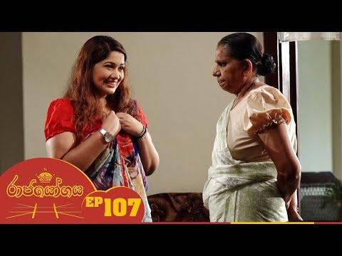 Xxx Mp4 Raja Yogaya Episode 107 2018 12 11 ITN 3gp Sex