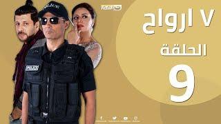 Episode 9- Sabaa Arwah | الحلقة التاسعة 9 |  مسلسل سبع أرواح - 7  أرواح