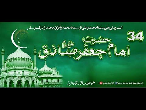 Xxx Mp4 34 Story Of Hazrat Imam Jafar Sadiq 3gp Sex