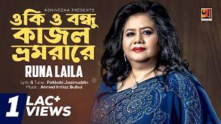 Evergreen Bangla Song | Oki O Bondhu Kajol Vromora Re | by Runa Laila | Official Lyrical Video
