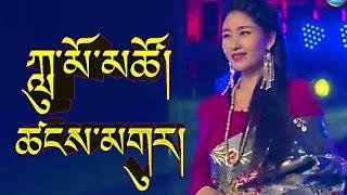 NEW TIBETAN SONG 2016 TSANG GUR BY LUMO TSO