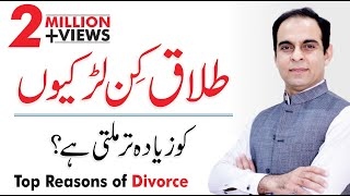 Top Reasons Behind Divorce  | Qasim Ali Shah