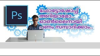 How to make money online with Photoshop. Malaylam