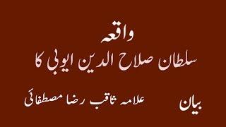 Bayan by Allama Mohammad Raza Saqib Mustafai (short clip)