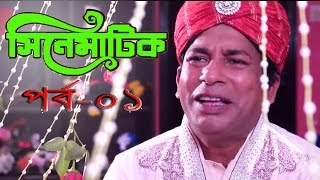 Eid Natok 2015 _ Cinematic _ ft. Mosharraf Karim, Nipun _ Bangla Natok 2015 _ Part 01 of 06