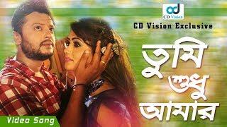 Tumi Shudu Amar | Shirtitoku thak (2016) | HD Music Song | Neha | Abraham | CD Vision