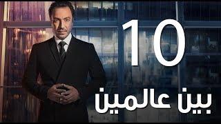Bein 3almeen  EP10 |  مسلسل بين عالمين - الحلقة العاشرة