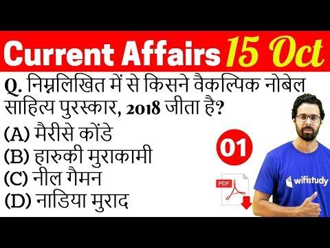 Xxx Mp4 5 00 AM Current Affairs Questions 15 Oct 2018 UPSC SSC RBI SBI IBPS Railway KVS Police 3gp Sex