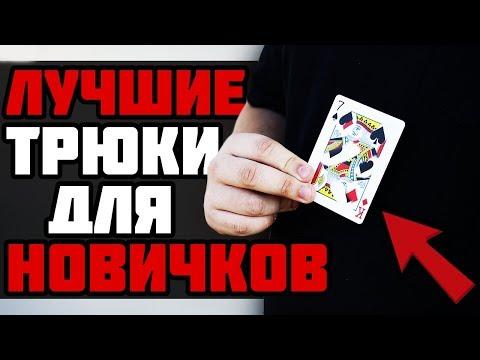 ПРОСТЫЕ И ЭФФЕКТНЫЕ КАРТОЧНЫЕ ФОКУСЫ ДЛЯ НАЧИНАЮЩИХ