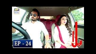 Balaa Episode 24 - 19th November 2018 - ARY Digital Drama