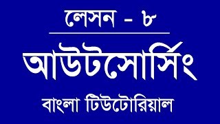 10. Odesk Bangla Tutorial Lesson 10, Interview with Buyer,  Freelancing Bangla Tutorial