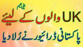 pakistani perdesi singing song for all perdesi england pakistani taxi driver song by BEENI NAEEM