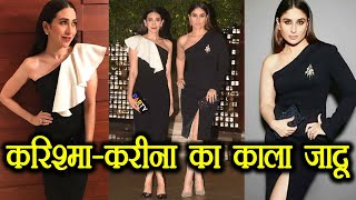 Kareena Kapoor - Karishma Kapoor TWINNING at Ambani's Party | FilmiBeat