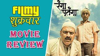 Rangaa Patangaa (रंगा पतंगा) 2016 | Marathi Movie Review | Makrand Anaspure | Sandeep Pathak