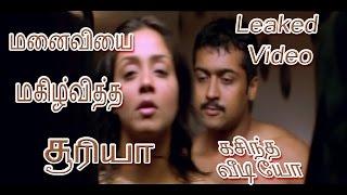 Suriya, Jyothika Making LOVE - Leaked Video in Whatsapp -மனைவியை மகிழ்வித்த சூரியா, கசிந்தது காணொளி