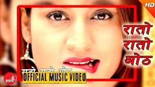 New Nepali Lok Pop Song 2016 | Rato Rato Oth - Shree Thapa Magar (Officail Video)Ft.Mitra/Surabina