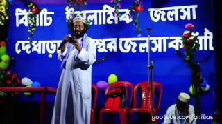 আসলাম হাবিব । আখলাক হত্যার করুন ঘটনা নিয়ে একটি বাংলা গজল। ২০১৭