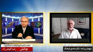 Iran, Mansour Farhang,  منصور فرهنگ « کودتاگران ایراني ۲۸ امرداد »؛