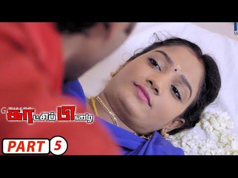 Xxx Mp4 Kaatchi Pizhai Tamil Full Movie Part 5 Harish Shankar Jai Meghna Dhanya 3gp Sex
