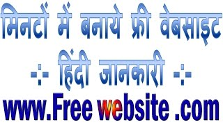 How to create free website or blog | Free me website kaise banaye | free google website kaise banaye