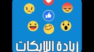 برنامج رهيب وسهل - زيادة لايكات فيس بوك 300 لايك كل ربع ساعة