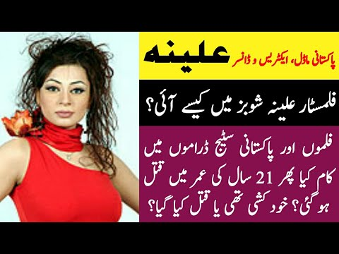 Xxx Mp4 Pakistani Actress Aleena Biography She Died At Age Of 21 Years Only Documentary In Urdu 3gp Sex