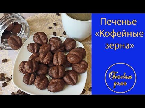 Рецепты домашних печений с кофе