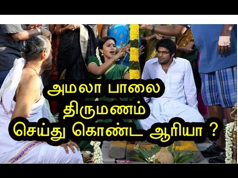 Actress Amala paul marry Arya? Tamil cinema News | Latest Updates - entertamil.com