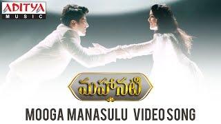 Mooga Manasulu Video Song | Mahanati Songs | Keerthy Suresh | Dulquer Salmaan | Nag Ashwin