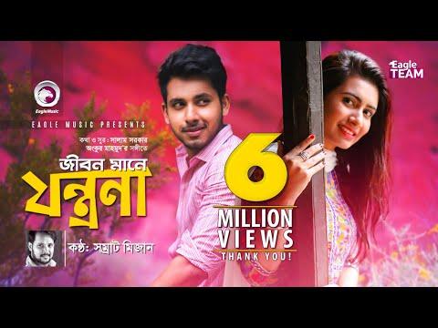 Xxx Mp4 Jibon Mane Jontrona জীবন মানে যন্ত্রনা Somrat Mizan Bangla New Song 2018 Official Video 3gp Sex