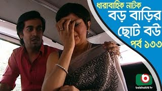 Bangla Natok | Boro Barir Choto Bou | EP-133 | Shampa Reza, Gazi Rakayet, Tamalika Karmakar