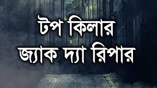 Secret History 01|| Jack The Ripper|| টপ কিলার জ্যাক দ্যা রিপার