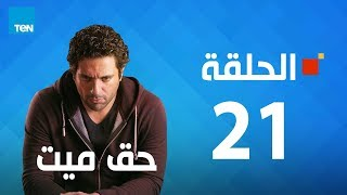 مسلسل حق ميت - مسلسل حق ميت ح21 - الحلقة الحادي والعشرون 21 بطولة حسن الرداد وايمى سمير غانم