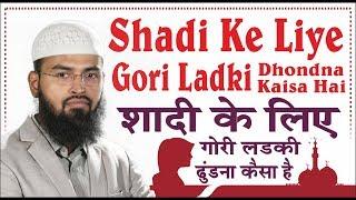 Aaj Shadi - Nikah Keliye Log Gori - Fair Ladki Dhondte Hai Kya Ye Sahih Hai By Adv. Faiz Syed