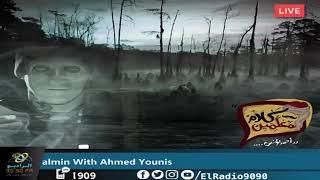 رعب أحمد يونس ( هذا الرجل  ) فى كلام معلمين على الراديو9090
