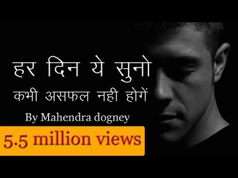 Xxx Mp4 Best Motivational Quotes In Hindi Inspirational Video By Mahendra Dogney 3gp Sex
