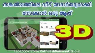 Home Plan 3D Creator mOBIE APP