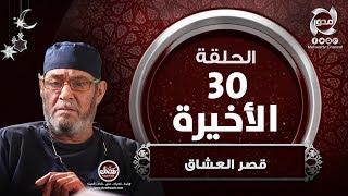 مسلسل قصر العشاق - الحلقة الاخيرة  | Episode 30 - kasr 3oshaq