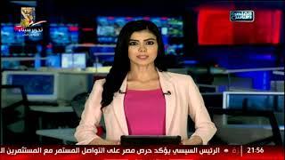 نشرة العاشرة من القاهرة والناس 22 ابريل