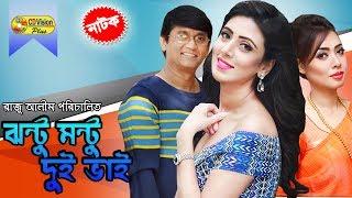 Zantu Montu dui Bhai  | Most Popular Bangla Natok | Mosharraf Karim, Richi Solaiman | CD Vision