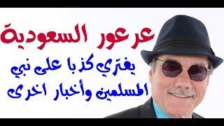 د.أسامة فوزي # 856 - عرعور السعودية والافتراء على نبينا .. واخبار طازة اخرى
